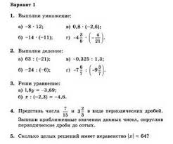 класс муравин контрольные работы математика 6 класс муравин контрольные работы