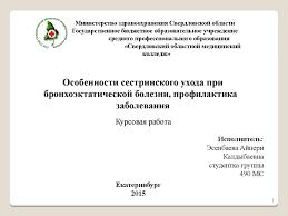 Особенности сестринского ухода при бронхоэктатической болезни  среднего профессионального образования Свердловский областной медицинский колледж Особенности сестринского ухода при