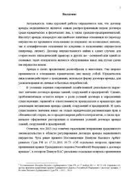 Договор аренды зданий сооружений и предприятий Курсовая Курсовая Договор аренды зданий сооружений и предприятий 3