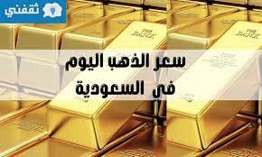 شاهد سعر الذهب اليوم الجمعة 11 يونيو 2021م: سعر الذهب مباشر في السعودية  2021 - الدمبل نيوز