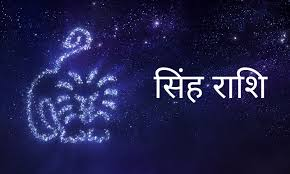 सिंह मासिक राशिफल नवंबर 2021, Singh Masik Rashifal November 2021 In Hindi