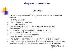 Презентация на тему Практика в структуре ООП ВПО РЕКОМЕНДУЕМЫЕ  14 Формы отчетности пример Отчет по производственной практике