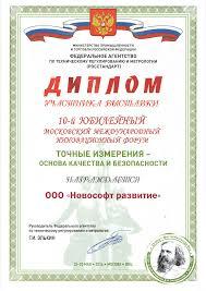 олотая медаль metrolexpo за лидерство в области автоматизации   metrolexpo 2012 Точные измерения Диплом участника Новософт АСОМИ