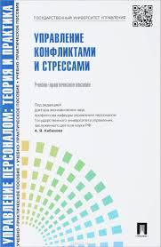 Управление персоналом страница  Управление персоналом Теория и практика Управление конфликтами и стрессами Учебно практическое пособие