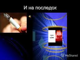Презентация на тему Реферат на тему Курение Курить вредно А  5 И на последок