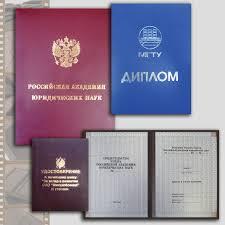 Удостоверения дипломы свидетельства зачетки Деловая  Дипломы свидетельства зачетки