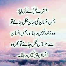 Pin By Arfa On Ideas Of Quotes Ali Quotes Urdu Quotes Imam Ali