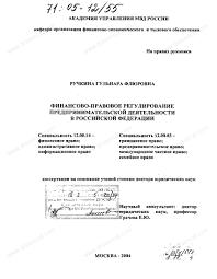 Диссертация на тему Финансово правовое регулирование  Диссертация и автореферат на тему Финансово правовое регулирование предпринимательской деятельности в Российской Федерации