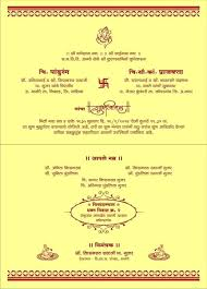 good wedding invitation cards format in marathi messages templates free downloa