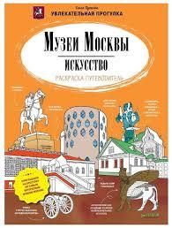 <b>CLEVER Раскраска</b>-путеводитель. <b>Музеи</b> Москвы. Искусство ...