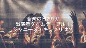 音楽 の 日 2019 タイム テーブル