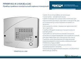Презентация на тему Приборы и оборудование охранного бюро  2 ППКОП К 8 и 16 Прибор приёмно контрольный