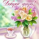 Букет цветов с пожеланием доброго утра 106