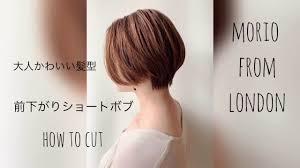Repeat 前下がりショートボブ How To Cutmorio矢木大人かわいい髪型