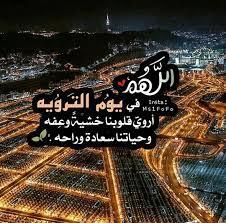"""بدر بن نادر المشاري on Twitter: """"ستشرق الشمس على اليوم الثامن من شهر ذي  الحجة وهو يوم التروية وقد سمي بهذا الاسم لأن الناس كانوا يرتوون فيه من  الماء في مكة ويخرجون"""