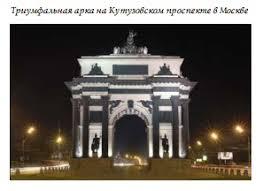 Искусство и власть Гипермаркет знаний Триумфальная арка на Кутузовском проспекте в Москве