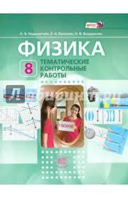 Книга Физика класс Тематические контрольные работы Учебное  Тематические контрольные работы Учебное пособие для учащихся
