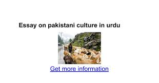 essay on i culture in urdu google docs