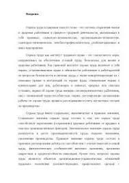 Охрана труда Надзор и контроль за соблюдением законодательства о  Охрана труда Надзор и контроль за соблюдением законодательства о труде курсовая 2010 по теории государства