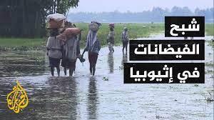 الفيضانات تهدد حياة مليون ونصف شخص في إثيوبيا - YouTube