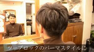 メンズ 髪型 ツーブロックとパーマを組み合わせ 横浜人気美容室夢結