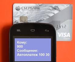 Мобильный банк Сбербанка Как разблокировать отключенную услугу  Как пополнить баланс телефона с карты Сбербанка