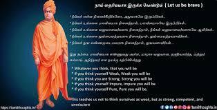 Swami Vivekananda Quotes சவம வவகனநத