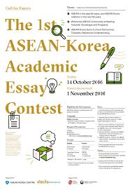 asean korea centre to hold essay contest
