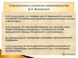 Презентация на тему Никонова Наталья Егоровна В А Жуковский и  2 И В