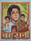 Nasir Hussain Bahurani Movie