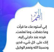 دعاء المراجعة و دعاء... - Boukouba Med Ben Ahmed school