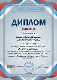 Фокина Лидия Петровна Диплом степени Диплом 2 степени