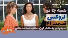 نتیجه تصویری برای دانلود قسمت 41 سریال عروس بیروت