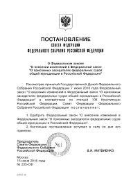 Правовые акты судов общей юрисдикции Спортивный клуб ДАРВИН 1