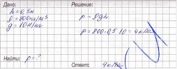 Урок Контрольная работа по теме Давление твердых тел  Урок 49 Контрольная работа по теме Давление твердых тел жидкостей и газов
