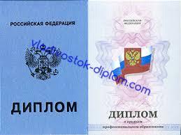 Купить диплом техникума во Владивостоке Диплом техникума колледжа с приложением