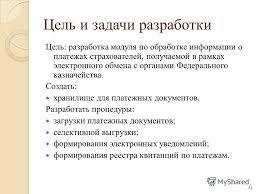 Презентация на тему Дипломная работа РАЗРАБОТКА МОДУЛЯ СБОРА И  4 Цель