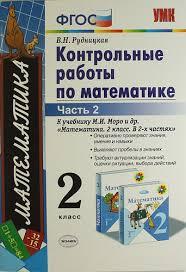Контрольные работы по математике класс часть к учебнику М И  Купить Рудницкая Виктория Наумовна Контрольные работы по математике 2 класс часть 2