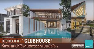 CLUBHOUSE' ที่สวยและน่าใช้งานต้องออกแบบยังไง ? - Realist Blog