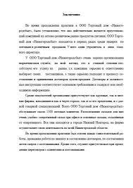 Как оформлять отчет по производственной практике гост Готовые работы Сибзнание