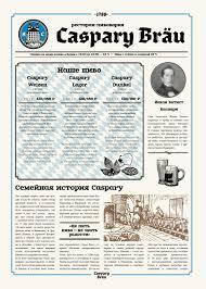 Menu caspary brau for site by Dmitriy Zuborev - issuu