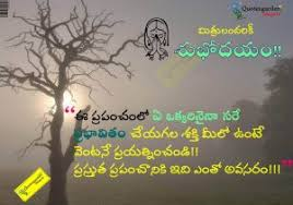 Good Morning Quotes Inspirational In Telugu Best Of Love Quotes Images Telugu Good Morning Quotes About Inspiration