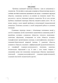 Социальная структура общества в социальной системе Рефераты  Социальная структура общества в социальной системе 18 12 13