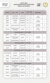 وزير التربية والتعليم يعتمد جدول امتحانات الثانوية العامة لل