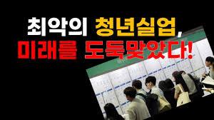 최악의 청년실업, 미래를 도둑맞았다! - YouTube