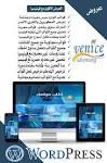 فينيسيا للدعاية والاعلان والتسويق الالكتروني
