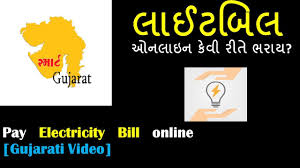 Ugvcl Light Bill Online Copy Download Light Bill Online How To Pay Electricity Bill Gujarat Ugvcl Mgvcl Pgvcl Dgvclonline Bill Payment