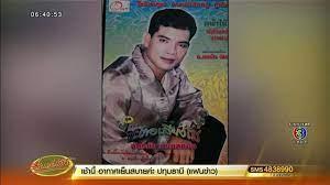 ฉัตรชัย มงคลทอง' นักร้องปักษ์ใต้ชื่อดัง วูบเสียชีวิตคาเวที  คาดหัวใจวายเฉียบพลัน - YouTube