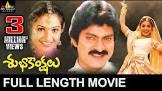 Ravali Subhakankshalu Movie