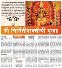 write about something that s important navratri essay animal sacrifice is a part of some durga puja celebrations during the navratri in eastern states of